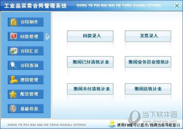 工业品买卖合同管理系统