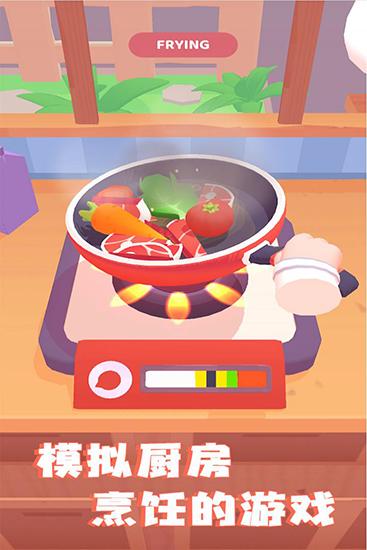 料理模拟器无限时间版 V1.93 安卓版截图2