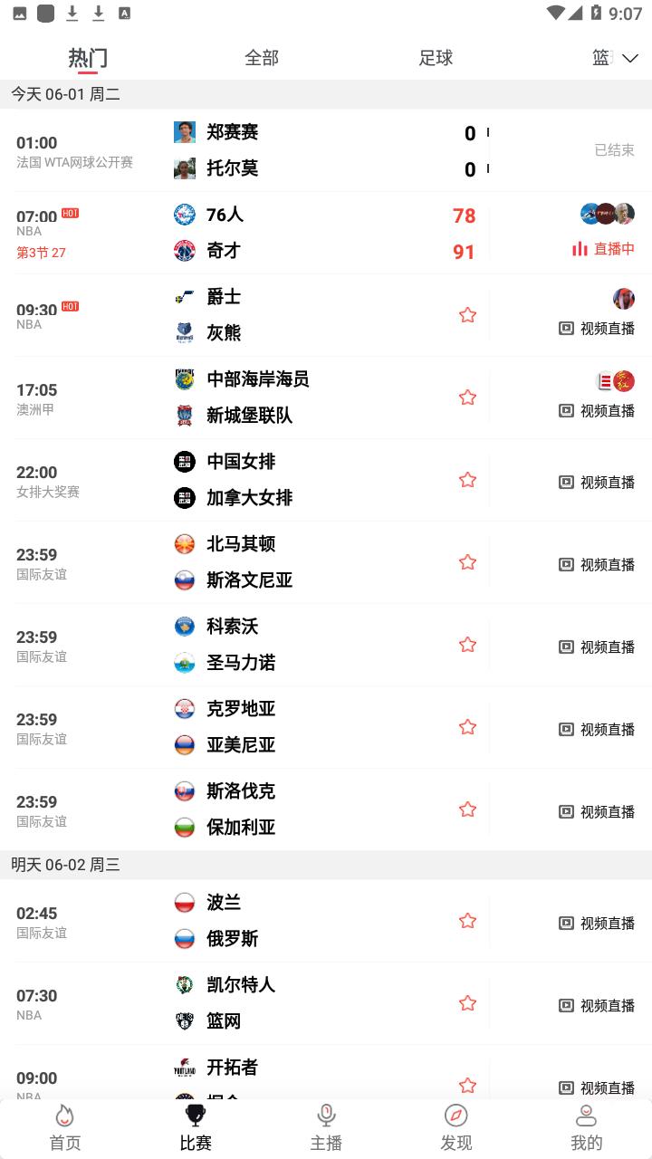 黑白直播体育APP下载 V2021 安卓官方版截图2