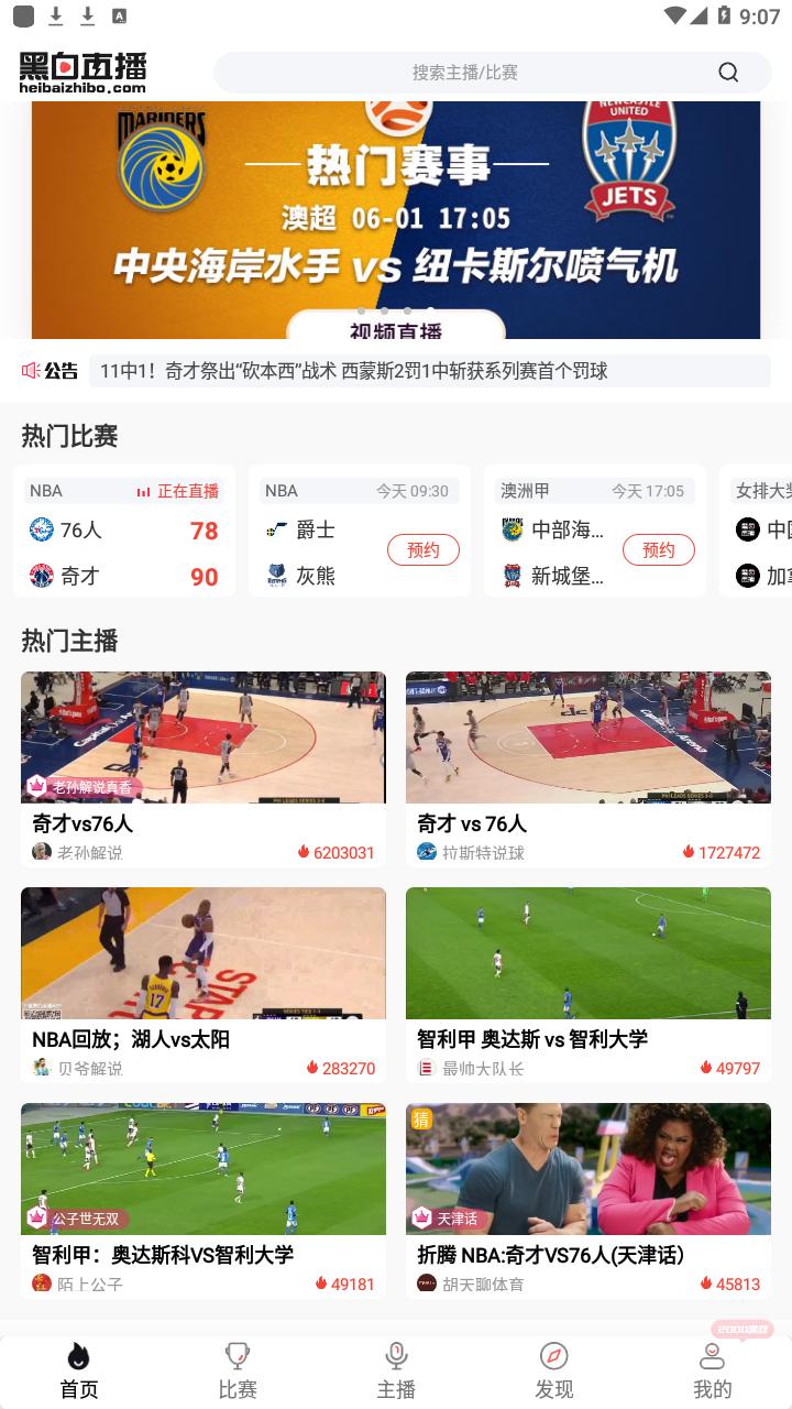 黑白直播体育APP下载 V2021 安卓官方版截图1