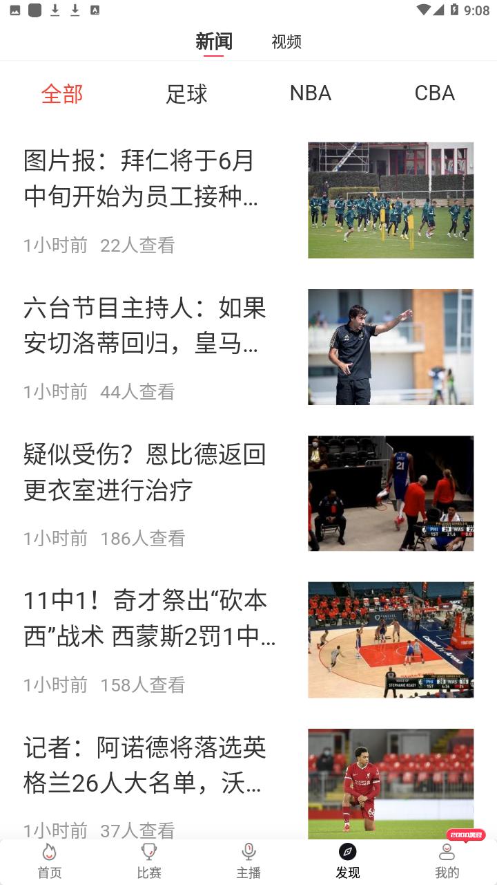 黑白直播体育APP下载 V2021 安卓官方版截图4