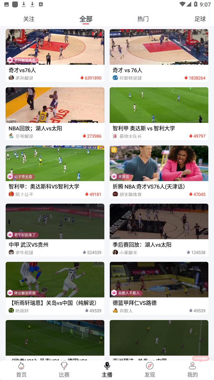 黑白直播体育APP下载 V2021 安卓官方版截图3