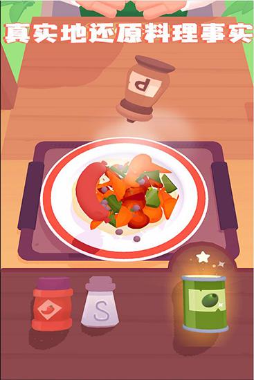 料理模拟器无限钻石版 V1.93 安卓版截图5