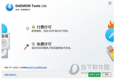 Daemon Tools Lite10.14破解版