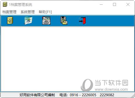 好用档案管理系统单机版破解版