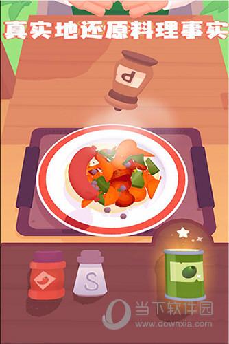 料理模拟器