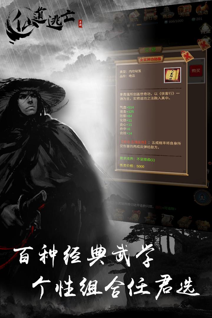 仙道逃亡内购破解版 V4.0.3 安卓版截图2