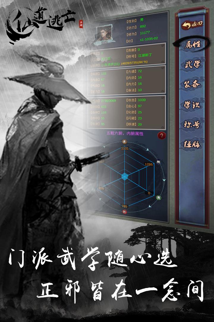 仙道逃亡内购破解版 V4.0.3 安卓版截图1
