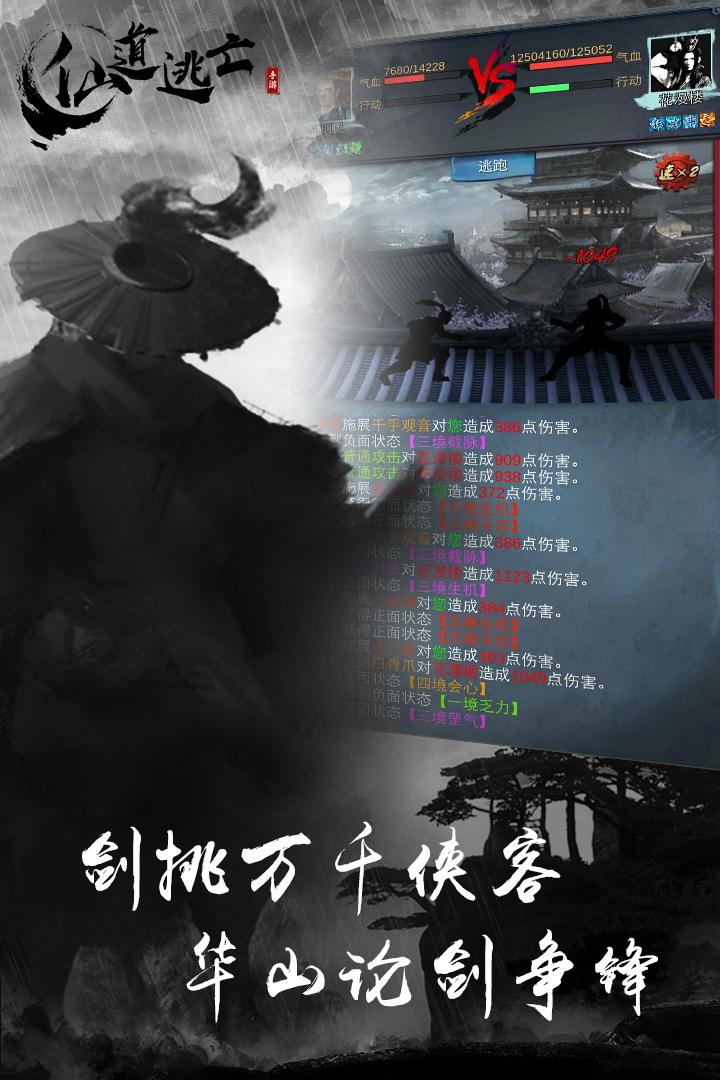 仙道逃亡内购破解版 V4.0.3 安卓版截图4