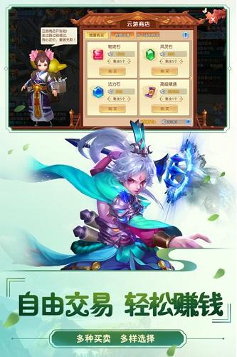 菲狐倚天情缘无限版 V1.0.8 安卓版截图3