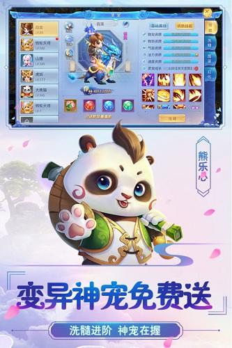 菲狐倚天情缘无限版 V1.0.8 安卓版截图5