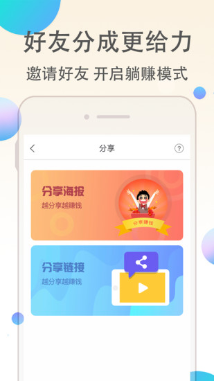 淘客联盟app版本 V7.9.6 安卓版截图3