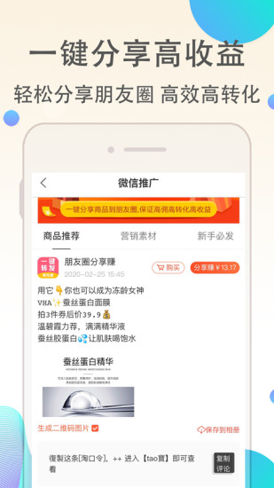 淘客联盟app版本 V7.9.6 安卓版截图2