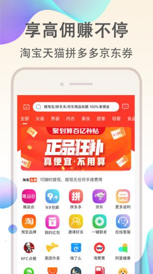 淘客联盟app版本 V7.9.6 安卓版截图4