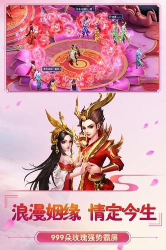 菲狐倚天情缘红包版 V1.0.8 安卓版截图4
