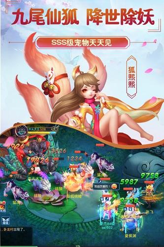 菲狐倚天情缘红包版 V1.0.8 安卓版截图2