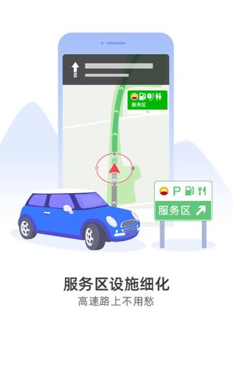 图吧导航 V10.3.3.64c0967 安卓版截图3