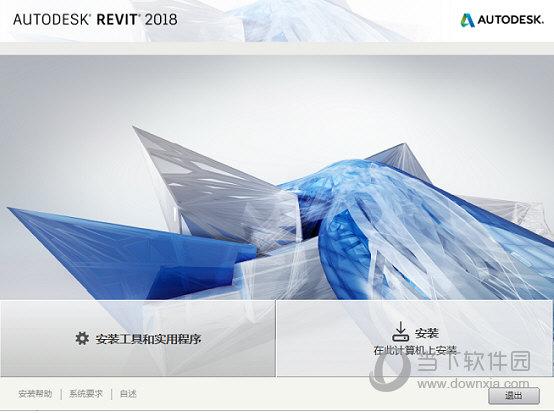 Revit2018软件