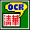 清华紫光OCR识别软件
