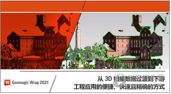 Geomagic Studio2021破解版