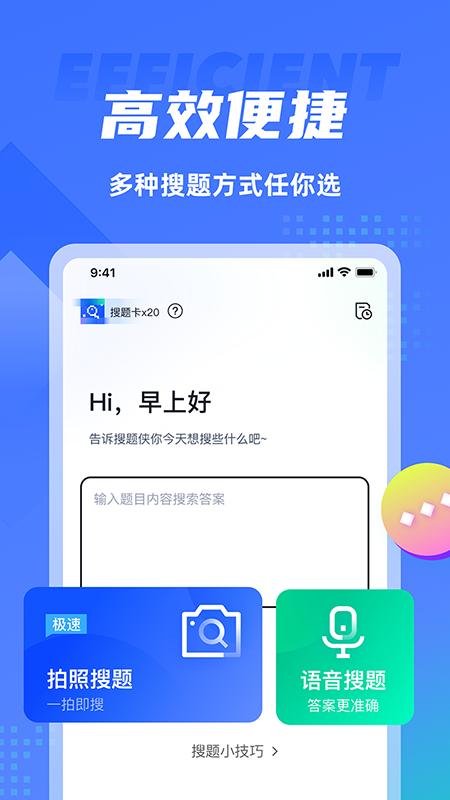 搜题侠 V1.0.5 安卓版截图2