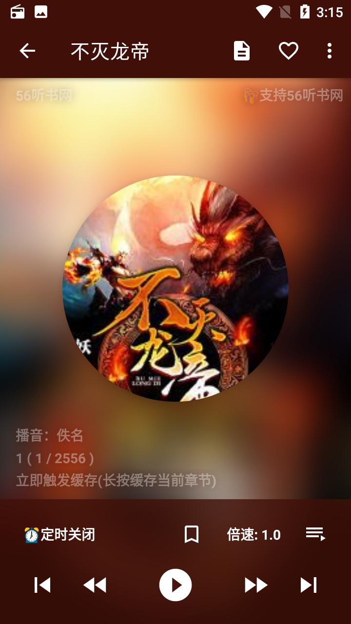 我的听书 V2.1.8 安卓最新版截图2
