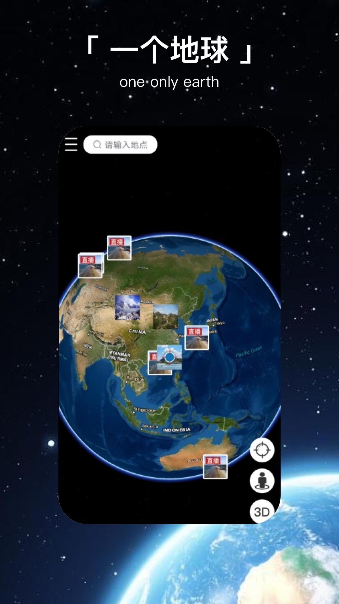 一个地球 V1.1.1 安卓版截图2