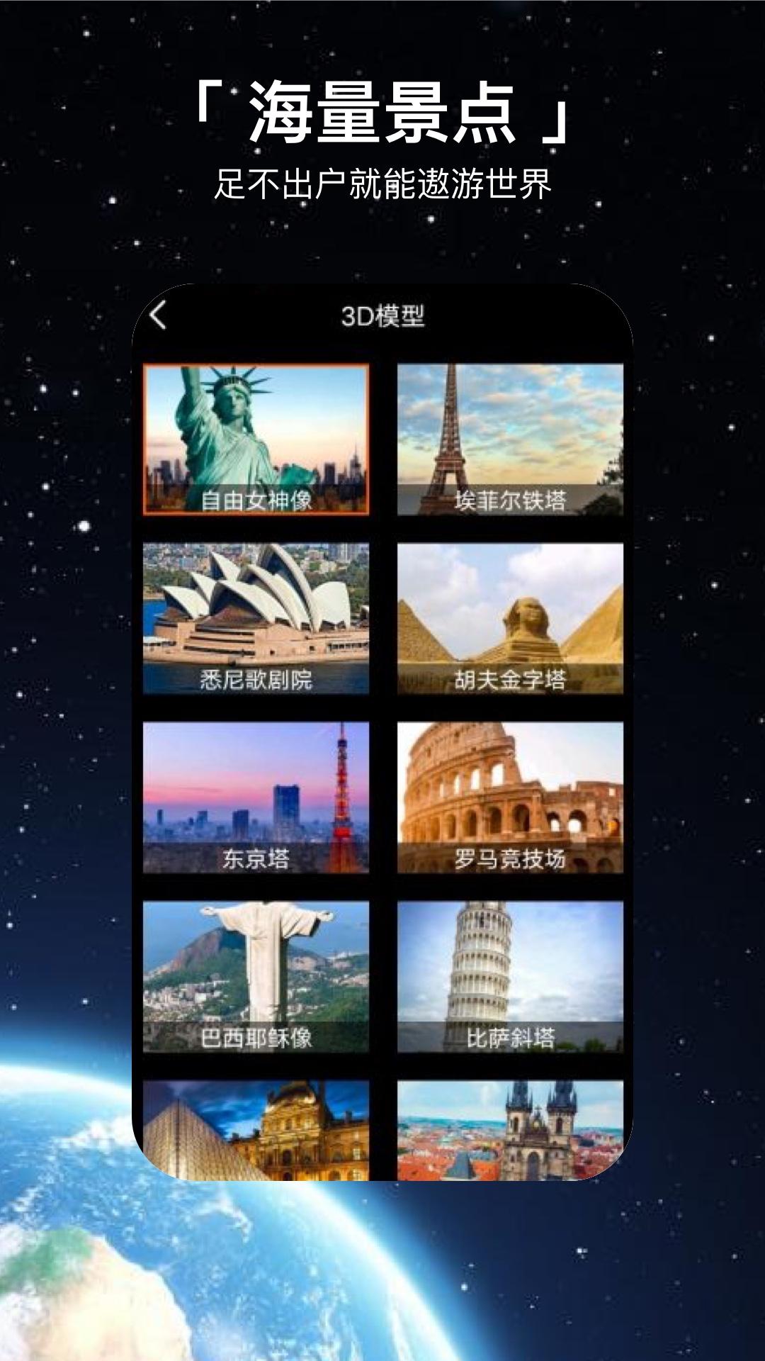一个地球 V1.1.1 安卓版截图5