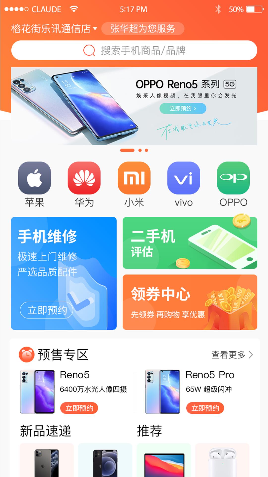 乐讯智选 V1.0.6 安卓版截图1