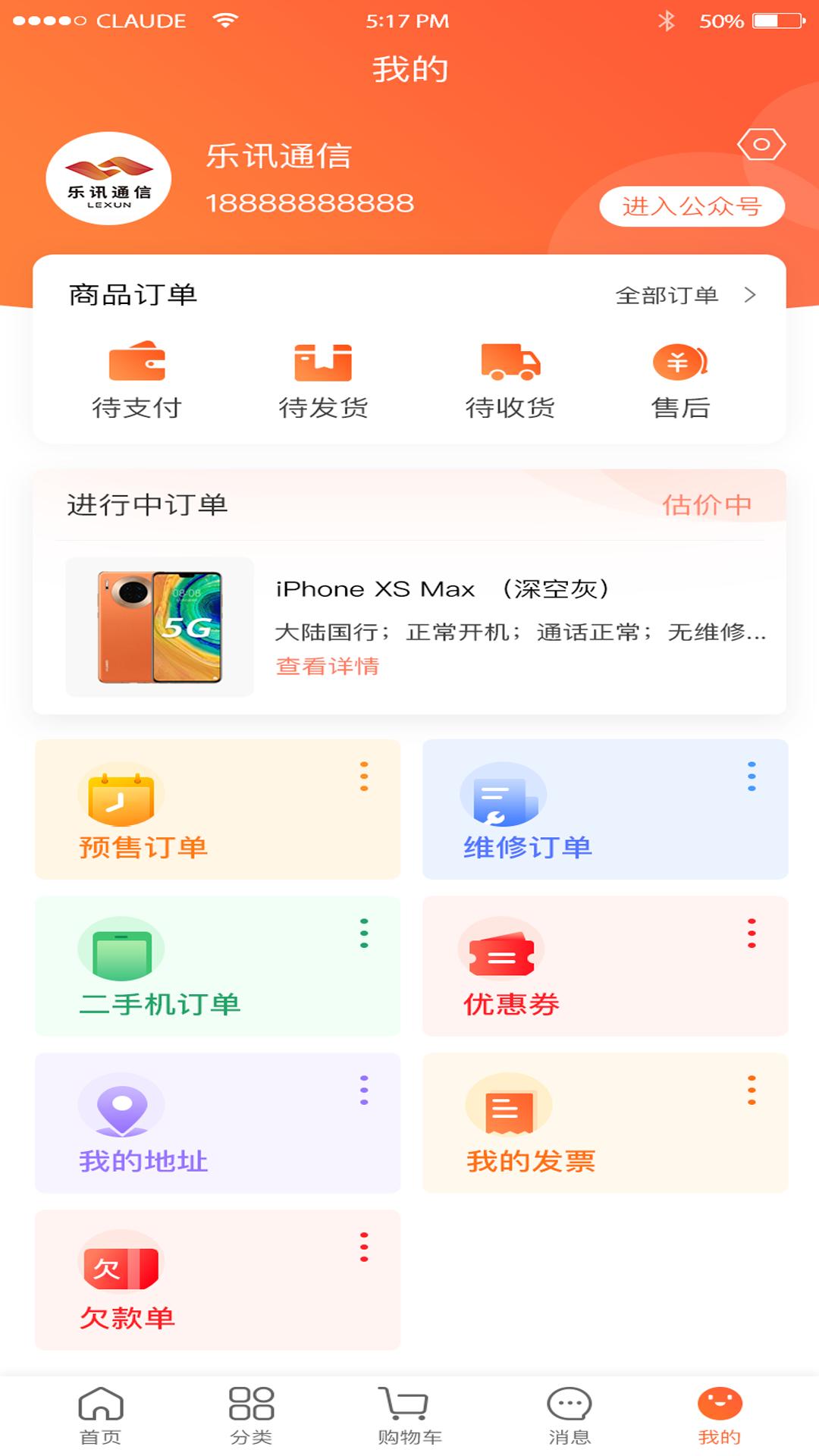 乐讯智选 V1.0.6 安卓版截图3