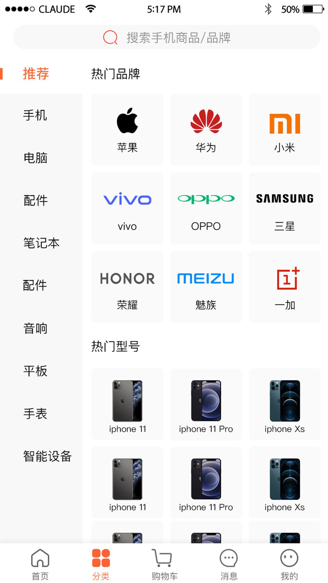 乐讯智选 V1.0.6 安卓版截图2