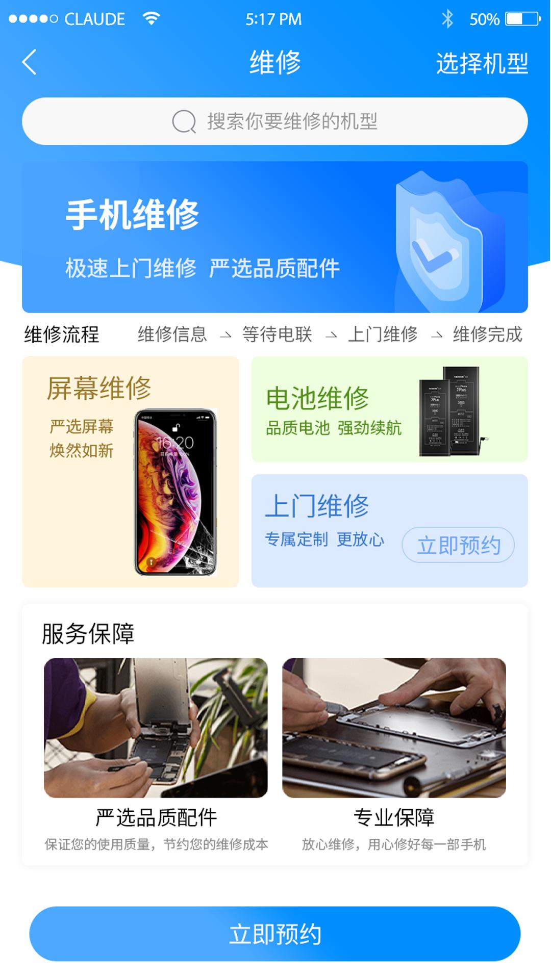 乐讯智选 V1.0.6 安卓版截图5