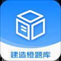 建造橙题库 V1.0.4 安卓版