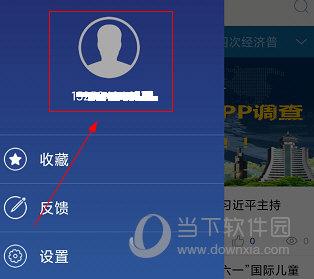 贵州统计发布APP