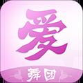 爱舞团 V1.0.8 安卓版