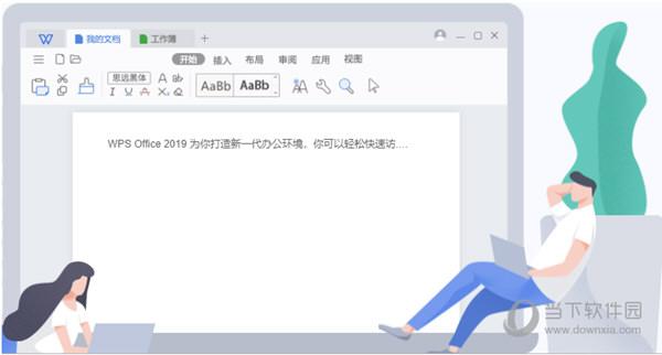 WPS极速版Windows