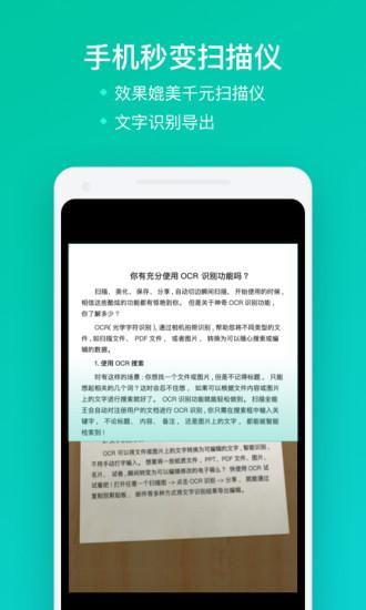 扫描全能王 V5.45.0.20210601 安卓版截图1