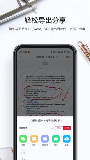 口袋扫描仪 V2.6.0 安卓版截图5