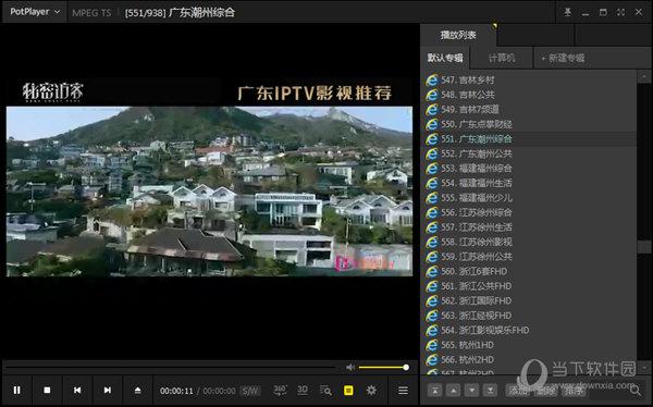 广东电信IPTV电视直播源
