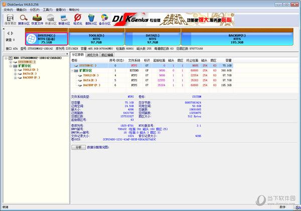 DiskGenius专业版注册机