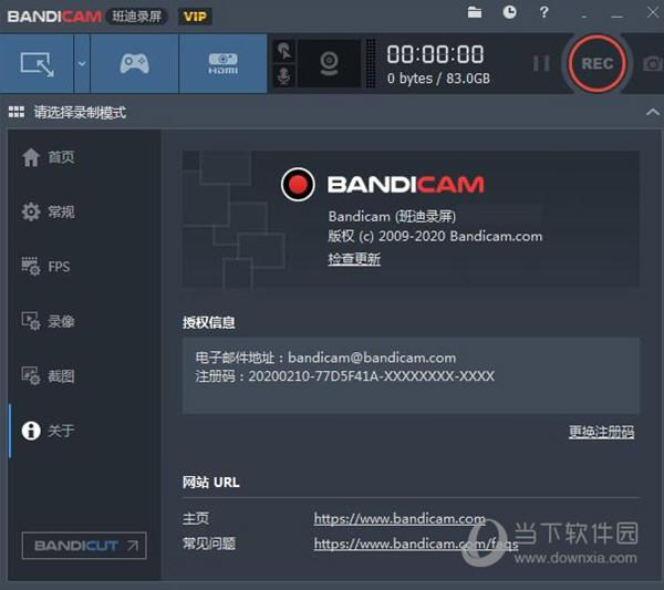Bandicam破解版注册机