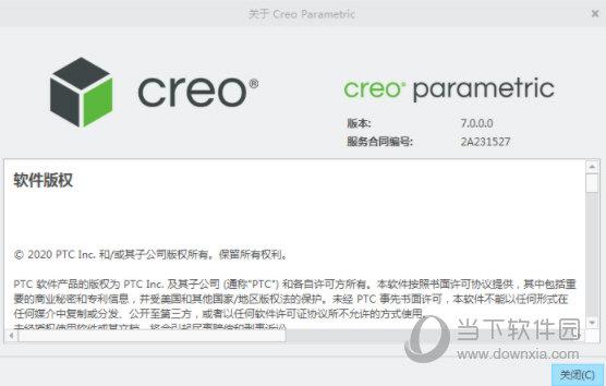 proe7.0中文破解版