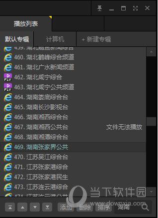 IPTV湖南移动直播源
