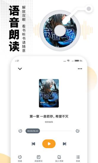 爱看书免费小说 V7.7.1 安卓版截图3
