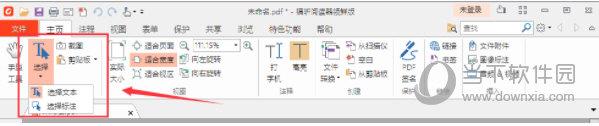 福昕PDF阅读器绿色破解版