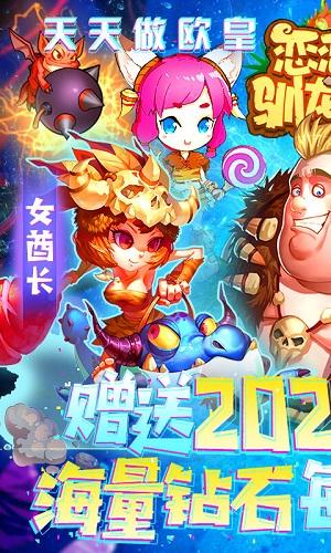 恋恋驯龙记BT版 V1.0.0 安卓版截图1