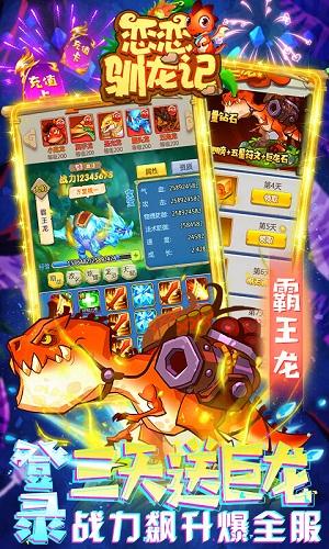 恋恋驯龙记BT版 V1.0.0 安卓版截图4