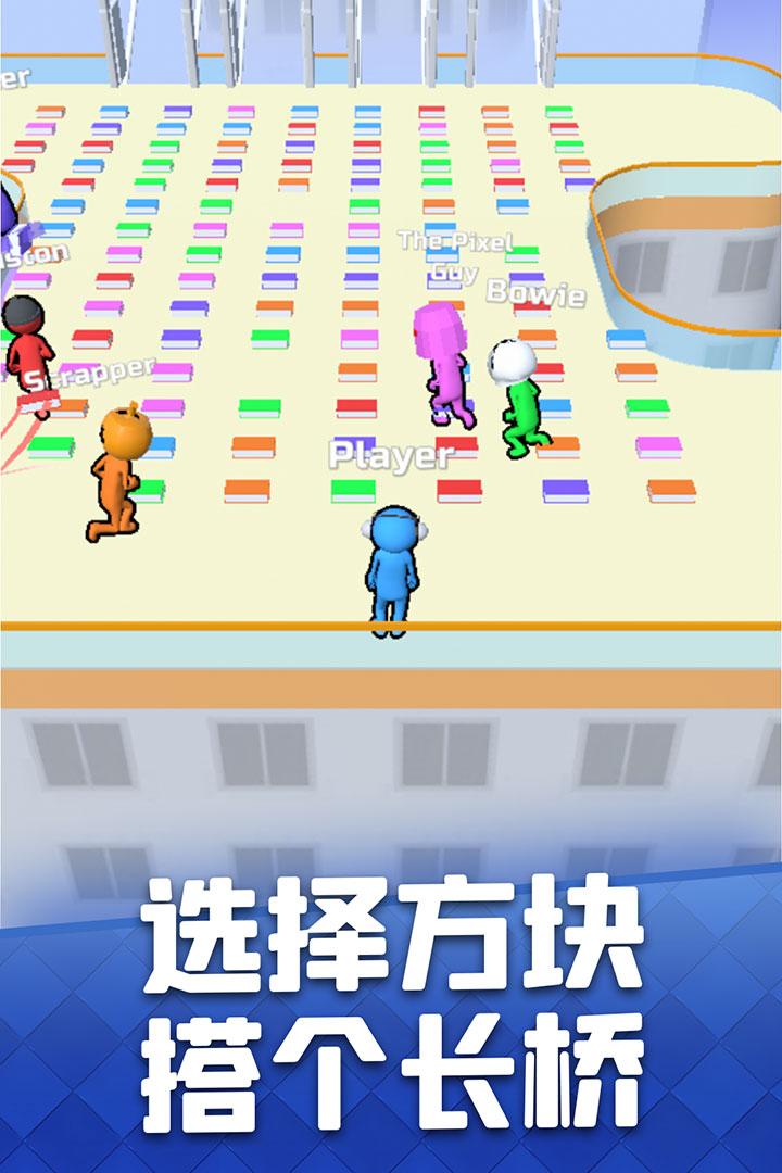 搭桥大作战游戏 V1.0.0 安卓版截图5