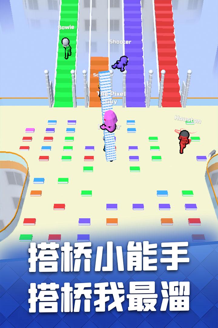 搭桥大作战游戏 V1.0.0 安卓版截图4