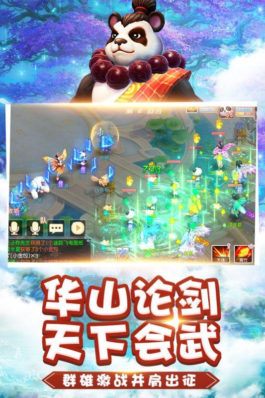 桃源仙境内购破解版 V2.9.9 安卓版截图5